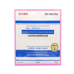 DR MORITAIntense Hydrating Serum Facial Mask 1pc,For WomenAll Must Go Sale