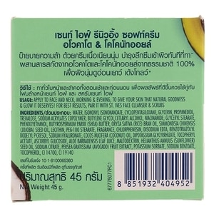 ST IVESRenewing Avocado & Coconut Oil Soft Cream 45g,For WomenFree (1) Watsons Dermaction Plus Antiacne St20x2 for every purchase of Skin Care products